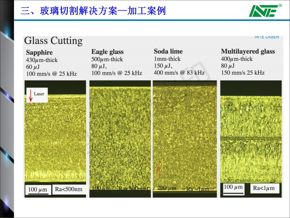 光学玻璃激光切割机(图6)